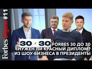 Рейтинг самых успешных россиян до 30 лет. Александр Баунов о выборах на Украине.