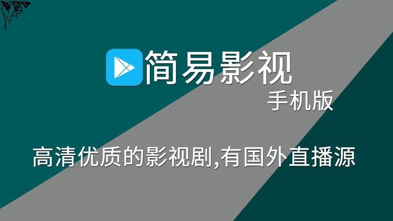 简易影视手机app可以让小伙伴们体验到免费看片的乐趣,许多高清靠谱的20