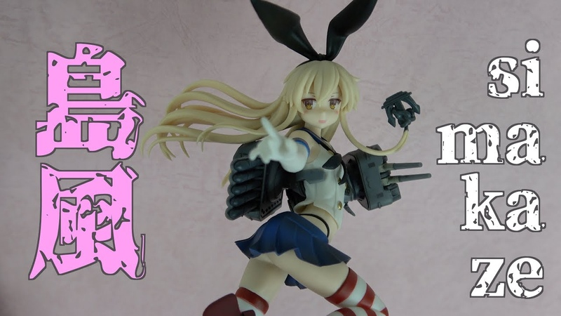 Kantai Collection-KanColle-SHIMAKAZE mode1.5 Unboxing