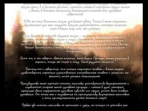 Из книги схимонаха отца Иллариона, На горах Кавказа.