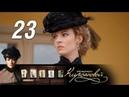 Тайны госпожи Кирсановой. Стрела Амура. 23 серия (2018) Исторический детектив @ Русские сериалы