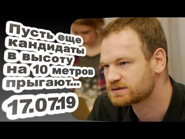 Григорий Юдин - Пусть еще кандидаты в высоту на 10 метров прыгают... 17.07.19