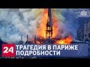 Пoжар в соборе Нотp-Дам-де-Паpи. Последние новости - Россия 24
