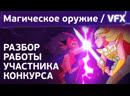 Ревью Вадима Головкова на конкурсную работу Сергея Савкина Магическое оружие VFX