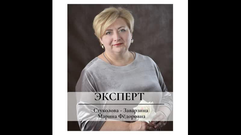 Про жизнь расскажет Марина Федоровна Стуколова-Заварзина