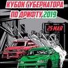 Кубок столицы Сибири по дрифту 2019