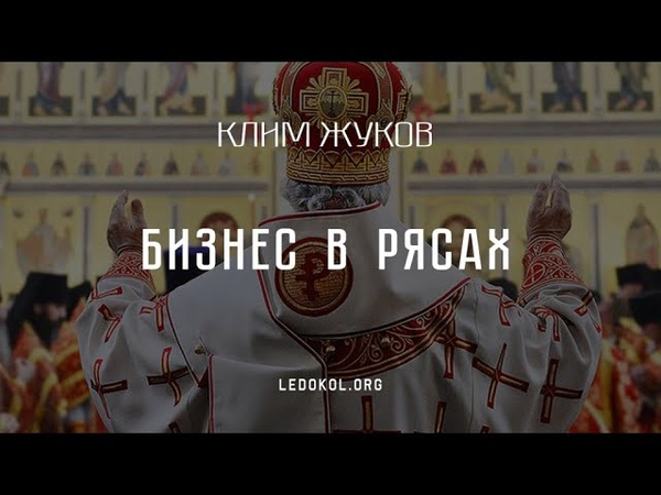 Клим Жуков Бизнес в рясах.