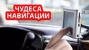 Россия выключила всю систему навигации Европы - новость
