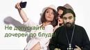 О легком отношении к дочерям до блуда не допускать! Протоиерей Андрей Ткачев