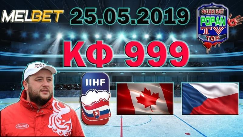 Прогноз на матч КАНАДА ЧЕХИЯ ● Хоккей ЧМ 2019 Ставка от Феди БОТА ● 25 05 2019