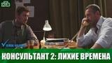 Сериал Консультант 2: Лихие времена (2019) 1-10 серий фильм детектив на канале НТВ - анонс