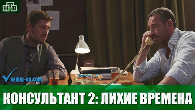 Сериал Консультант 2 Лихие времена 2019 1 10 серий фильм детектив на канале НТВ анонс