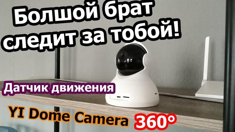 Yi Dome Camera l знакомство и первые впечатления l за ТАКИЕ ДЕНЬГИ - ОГОНЬ!