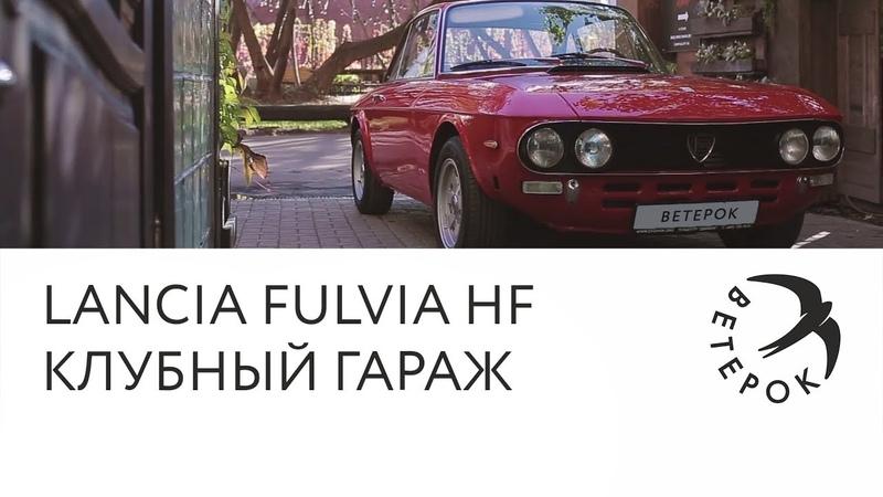 LANCIA FULVIA HF | КЛУБНЫЙ ГАРАЖ