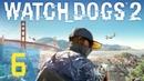Прохождение WATCH DOGS 2. Часть 6 НА СТРАЖЕ ЗАКОНА!