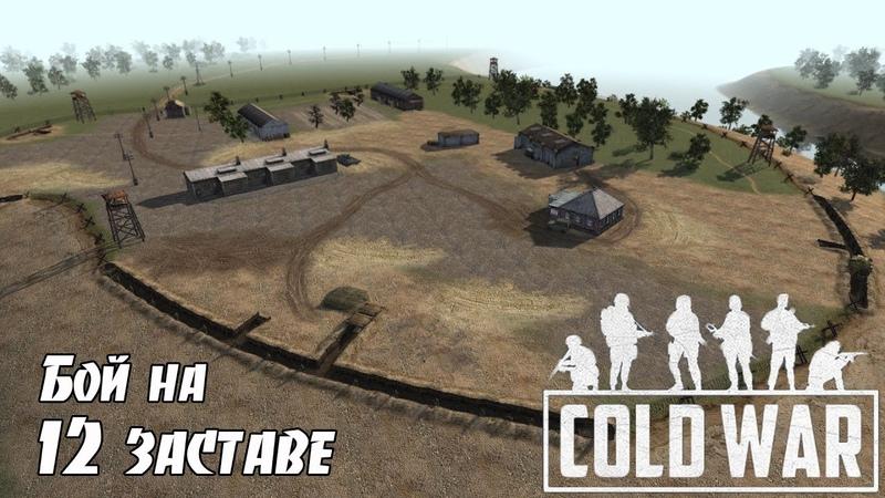 В тылу врага Штурм 2 COLD WAR - Бой на 12-й заставе
