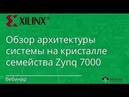 Инструменты отладки проектов для системы на кристалле семейства Zynq-7000 от Xilinx