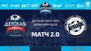 Матч 2.0. Дивизион 12/13. Реал Москва - Интеграл-2012. (21.04.2019)