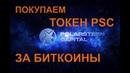 Покупка PSC токена за криптовалюту