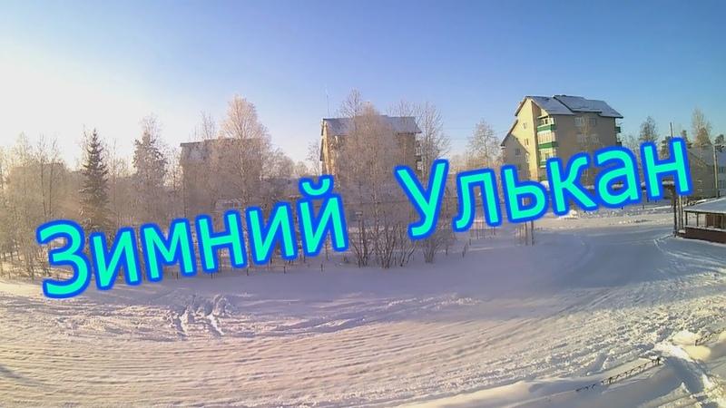 Зиминй Улькан
