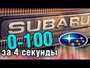 Офигеть! Subaru Legacy ЕДЕТ! Разгон как у Порш 911