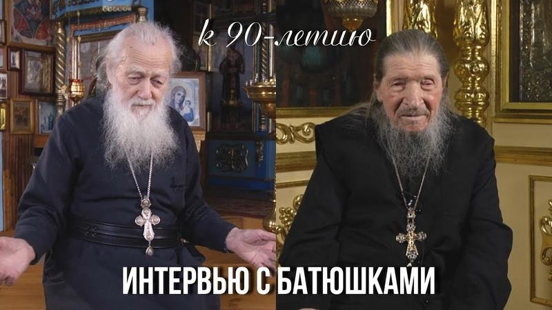 ИНТЕРВЬЮ С БАТЮШКАМИ к 90 летию схиархимандрита Лаврентия и архимандрита Иоанна