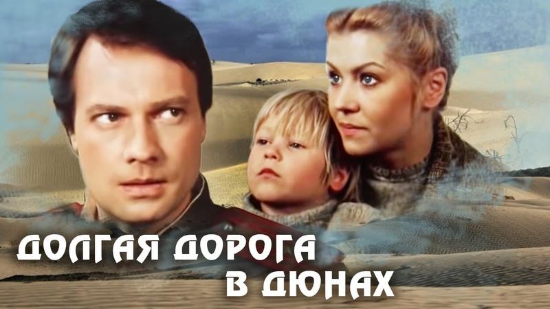 Долгая дорога в дюнах. 6 серия (1980). Драма, история   Фильмы. Золотая коллекция