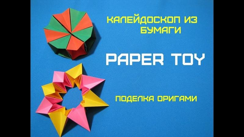 Игрушка из бумаги. Антистресс. Paper toy. Anti-stress
