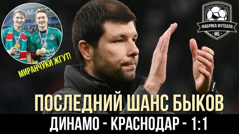 Ненастоящий КРАСНОДАР. Нефартовое ДИНАМО | Динамо – Краснодар