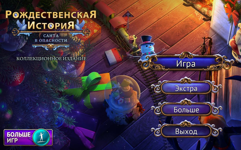 Рождественская история: Санта в опасности. Коллекционное издание | Yuletide Legends: Who Framed Santa Claus CE (Rus)