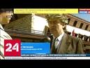 Радован Караджич приговорен к пожизненному сроку Россия 24