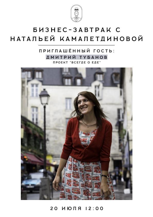 Афиша Бизнес-завтраки с Натальей Камалетдиновой