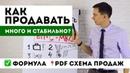 Как продавать МНОГО и стабильно ФОРМУЛА и СИСТЕМА продаж PDF Тренинг продаж
