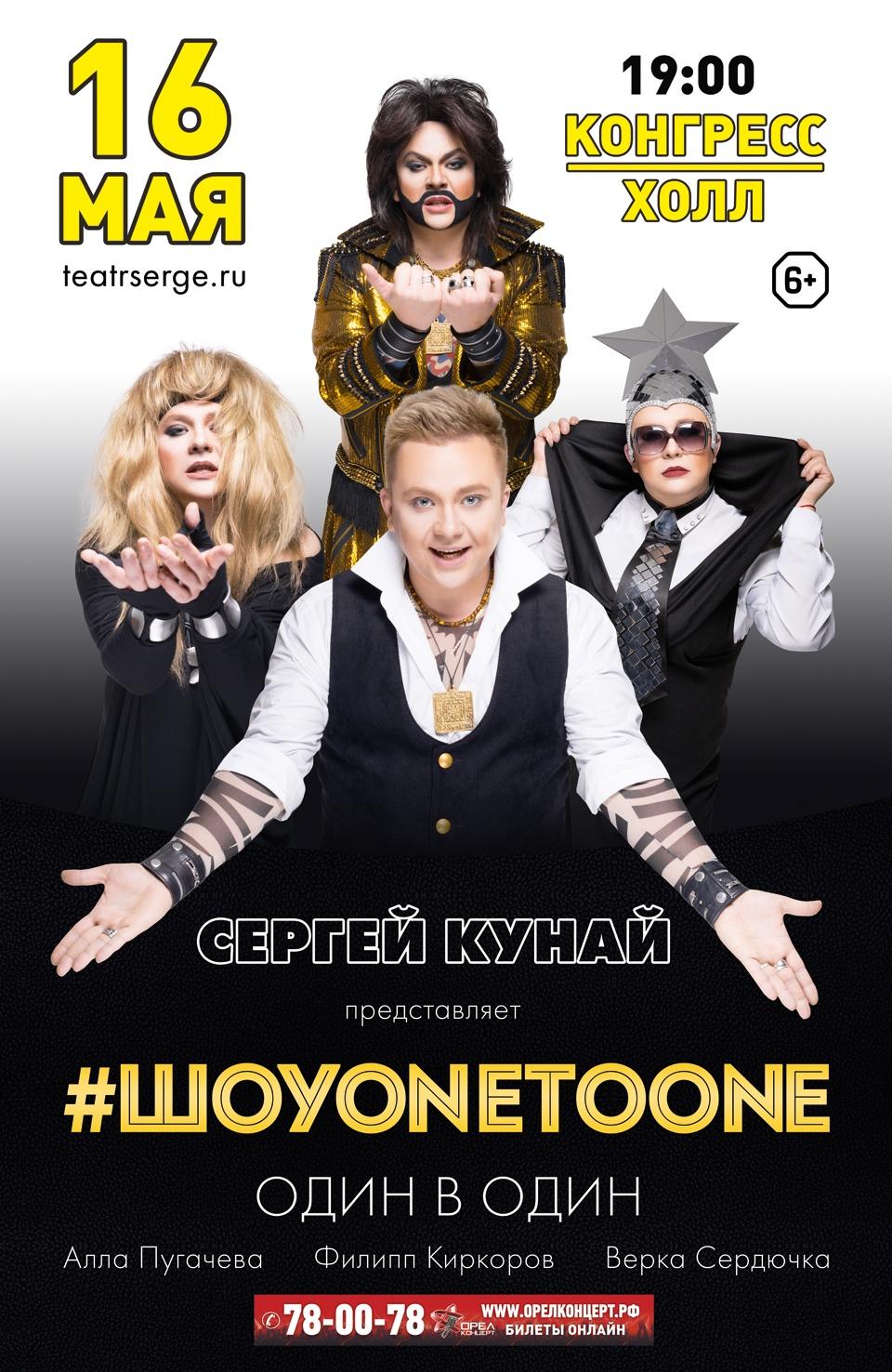 Шоу «Один в Один»