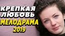Сильная ПРЕМЬЕРА 2019 Крепкая Любовь Русские мелодрамы 2019 новинки фильмы