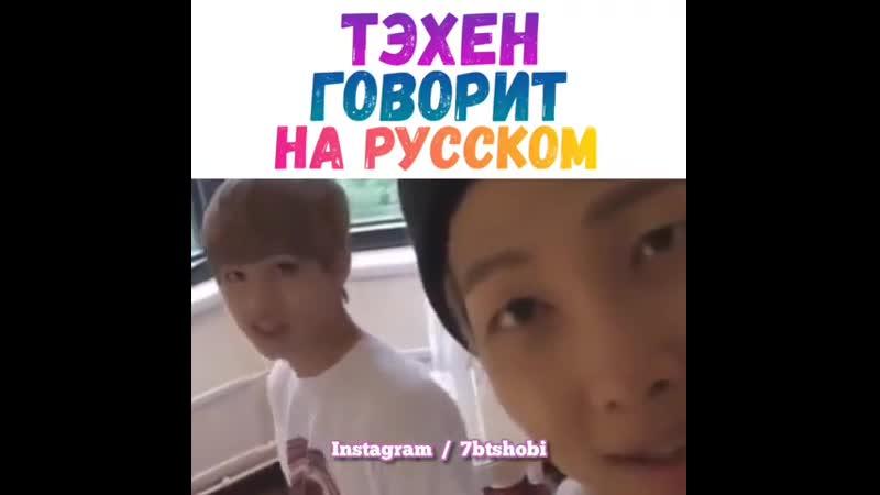 мне вот интересно зачем он говорит на русском в Корее ( или где-нибудь ещё) он же не в России 😂 молодец Тэхен, молодец 🖤