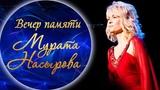 Cool Music Виктория Морозова - Oylayman seni Мечтаю о тебе (Вечер памяти Мурата Насырова)