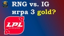 RNG vs. IG игра 3 | Week 8 LPL 2019 | Чемпионат Китая | Royal Never Give Up Invictus Gaming