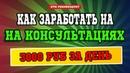 Как заработать на консультациях 3000 рублей за день