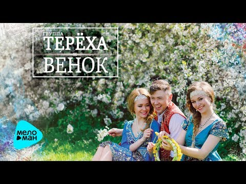 Группа ТЕРЁХА Венок Official Audio 2017