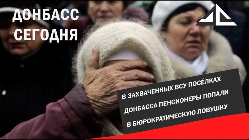 В захваченных ВСУ посёлках Донбасса пенсионеры попали в бюрократическую ловушку