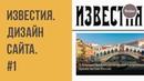 Редизайн сайта Известия Часть 1 Дизайн сайта 08