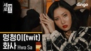 [4K] 음원차트 1위 씹어먹고 있는 퀸화사👑화사(Hwa Sa)ㅣ'멍청이(twit)' 역대급 세로 댄