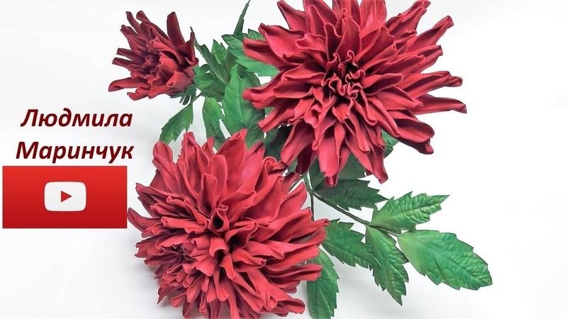 Как зделать цветы Георгины своими руками Часть №1