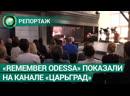 Фильм «Remember Odessa» показали на канале «Царьград». ФАН-ТВ