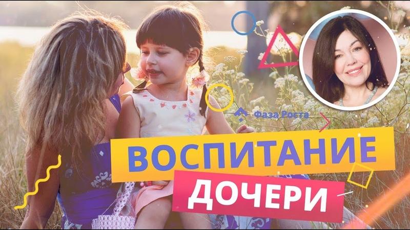 Воспитание детей: как правильно воспитывать дочь. Советы родителям Фаза Роста