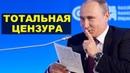 Продажный РоскомПозор и фейк России 24