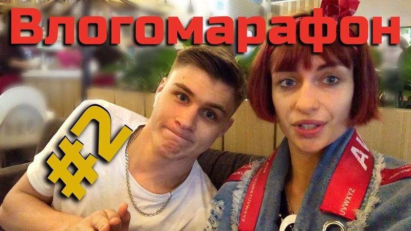 ТИМА БЕЛОРУССКИХ с CocaCola   Экскурсия в ТСК Академия   ВЛОГОМАРАФОН v2.0 2