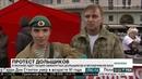РБК Митинг дольщиков 16 сентября в Москве ЖК Березовая роща г Раменское