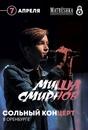 Миша Смирнов фото #31